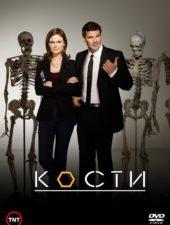Второй сезон Костей
