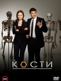 2 сезон сериала Кости